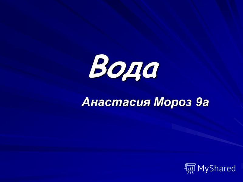 Вода Анастасия Мороз 9 а