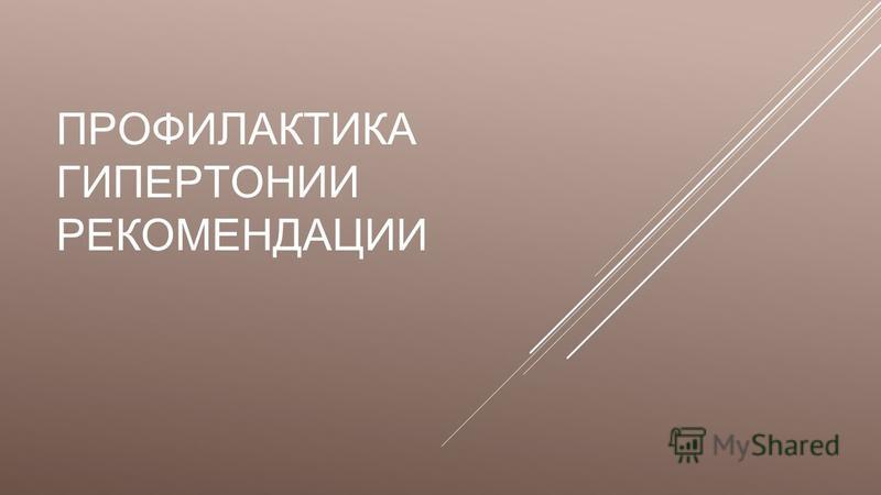 ПРОФИЛАКТИКА ГИПЕРТОНИИ РЕКОМЕНДАЦИИ