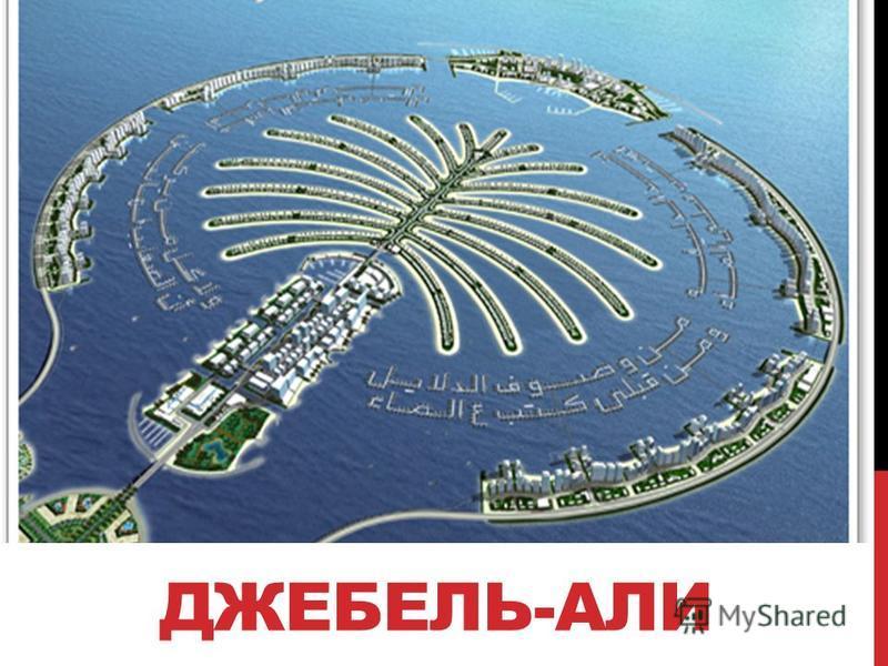 ДЖЕБЕЛЬ-АЛИ