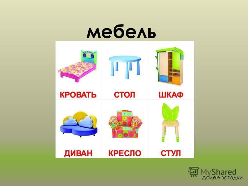 мебель Далее загадки