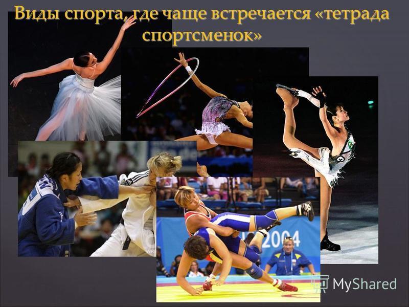 Виды спорта, где чаще встречается «тетрада спортсменок»