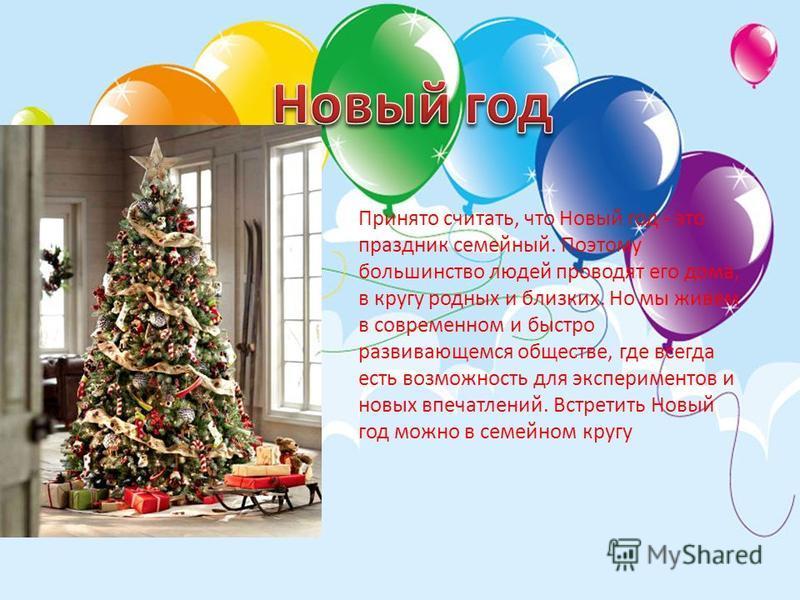 Принято считать, что Новый год - это праздник семейный. Поэтому большинство людей проводят его дома, в кругу родных и близких. Но мы живем в современном и быстро развивающемся обществе, где всегда есть возможность для экспериментов и новых впечатлени