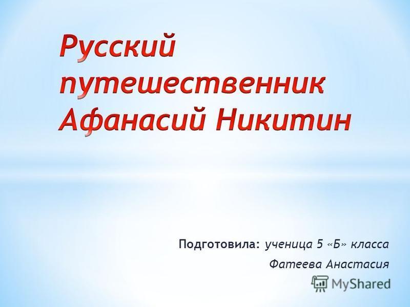 Подготовила: ученица 5 «Б» класса Фатеева Анастасия