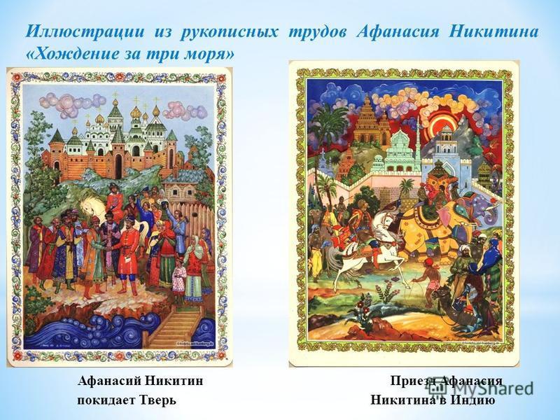 Иллюстрации из рукописных трудов Афанасия Никитина «Хождение за три моря» Афанасий Никитин покидает Тверь Приезд Афанасия Никитина в Индию