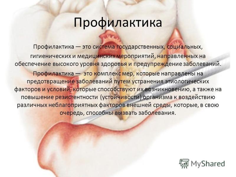 Профилактика это система государственных, социальных, гигиенических и медицинских мероприятий, направленных на обеспечение высокого уровня здоровья и предупреждение заболеваний. Профилактика это комплекс мер, которые направлены на предотвращение забо