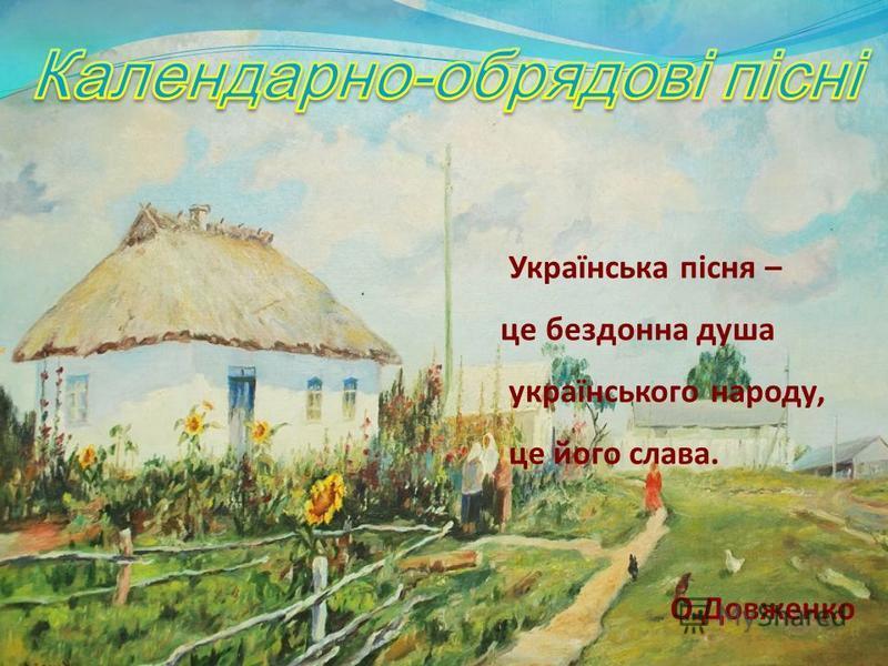 Українська пісня – це бездонна душа українського народу, це його слава.