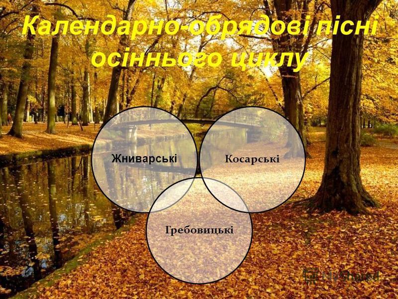 Календарно-обрядові пісні осіннього циклу Жниварські ГребовицькіКосарські