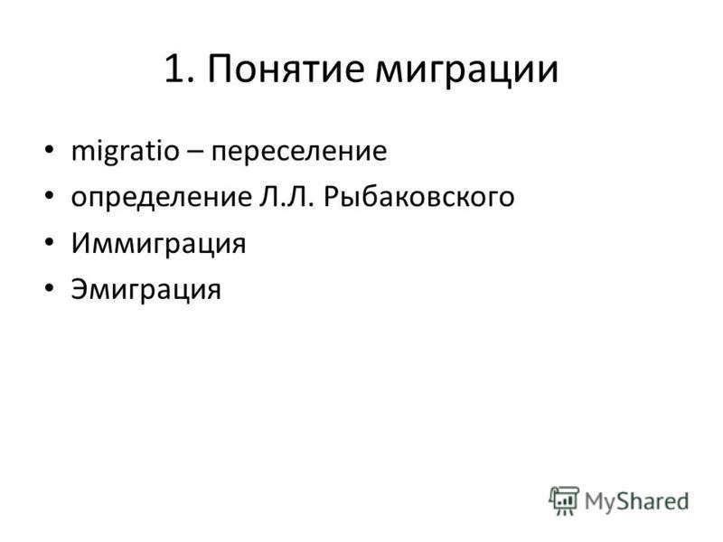 1. Понятие миграции migratio – переселение определение Л.Л. Рыбаковского Иммиграция Эмиграция