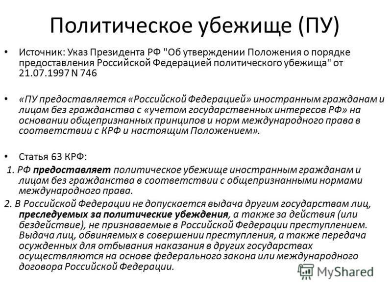 Политическое убежище (ПУ) Источник: Указ Президента РФ
