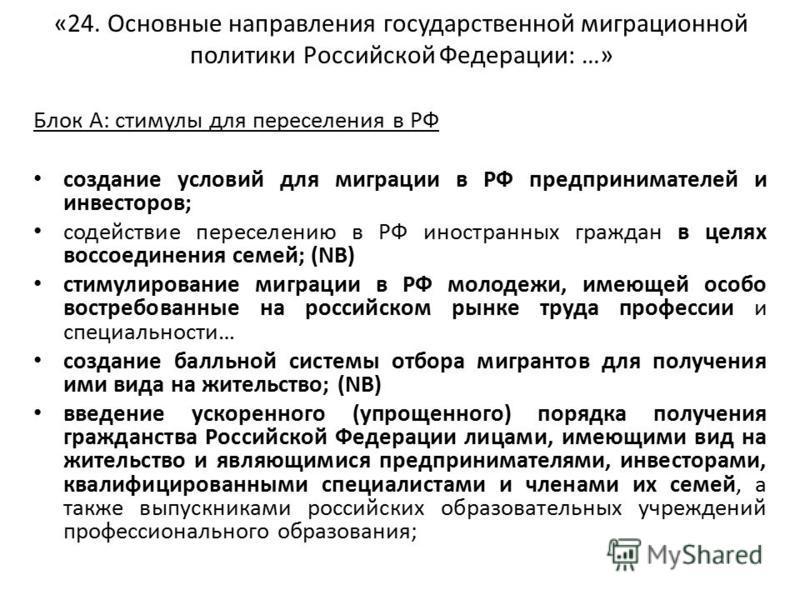 Блок А: стимулы для переселения в РФ создание условий для миграции в РФ предпринимателей и инвесторов; содействие переселению в РФ иностранных граждан в целях воссоединения семей; (NB) стимулирование миграции в РФ молодежи, имеющей особо востребованн