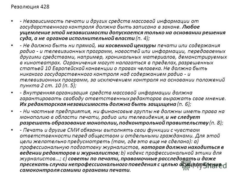 Резолюция 428 - Независимость печати и других средств массовой информации от государственного контроля должна быть записана в законе. Любое ущемление этой независимости допускается только на основании решения суда, а не органов исполнительной власти
