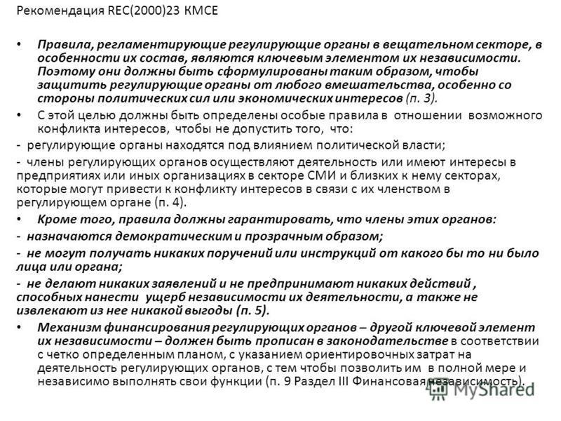 Рекомендация REC(2000)23 КМСЕ Правила, регламентирующие регулирующие органы в вещательном секторе, в особенности их состав, являются ключевым элементом их независимости. Поэтому они должны быть сформулированы таким образом, чтобы защитить регулирующи