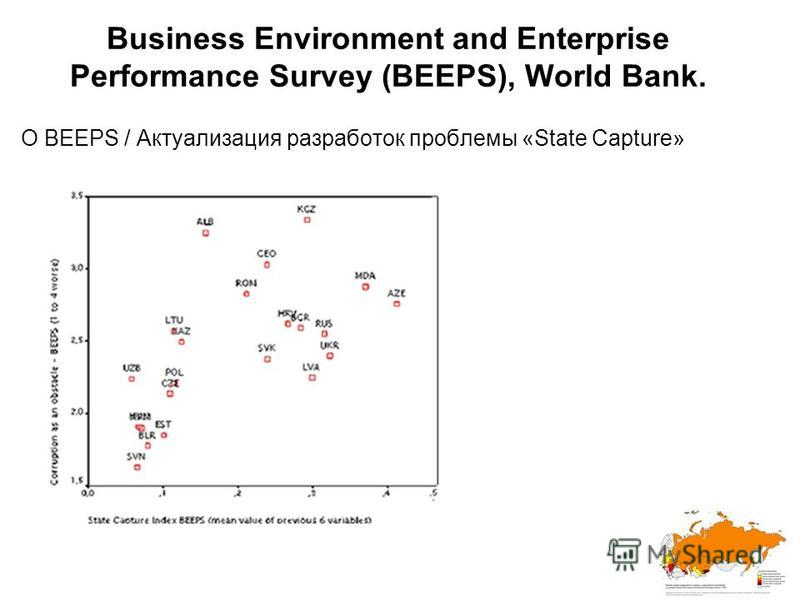 Business Environment and Enterprise Performance Survey (BEEPS), World Bank. О BEEPS / Актуализация разработок проблемы «State Сapture»