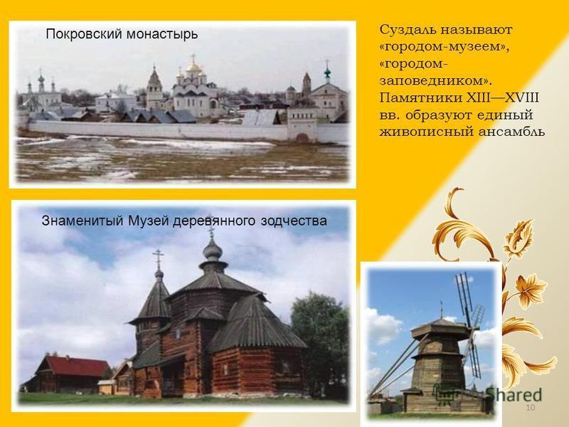 Современный г. Суздаль по окраинам переходит в деревню с типичными деревянными домами и приусадебными участками. 9