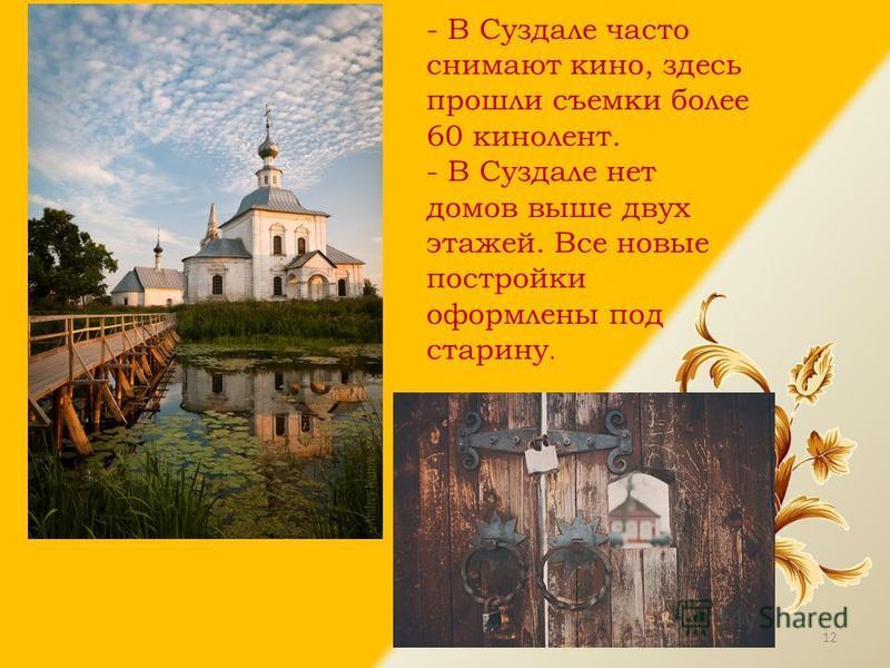 Кремль Суздаля Несколько интересных фактов: - Это «славный град небесный» и «колыбель Золотого кольца». -Церкви часто строили попарно. 11