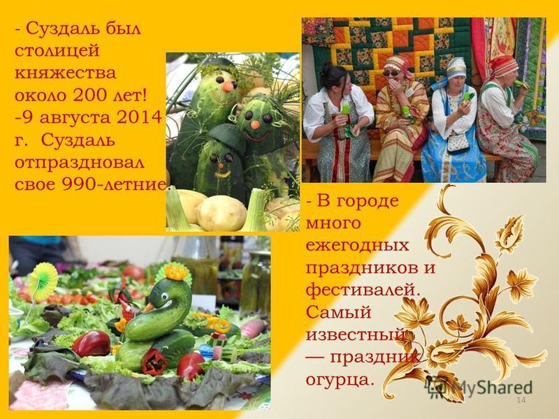 - В Суздале расположен один из лучших музеев деревянного зодчества в центральной России.. -Почти все население работает в туристической сфере. 13