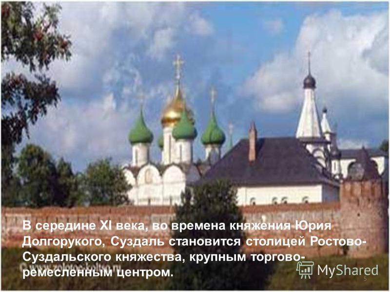 Суздаль, один из древнейших русских городов, определил целый период в развитии русской национальной государственности и культуры. 4