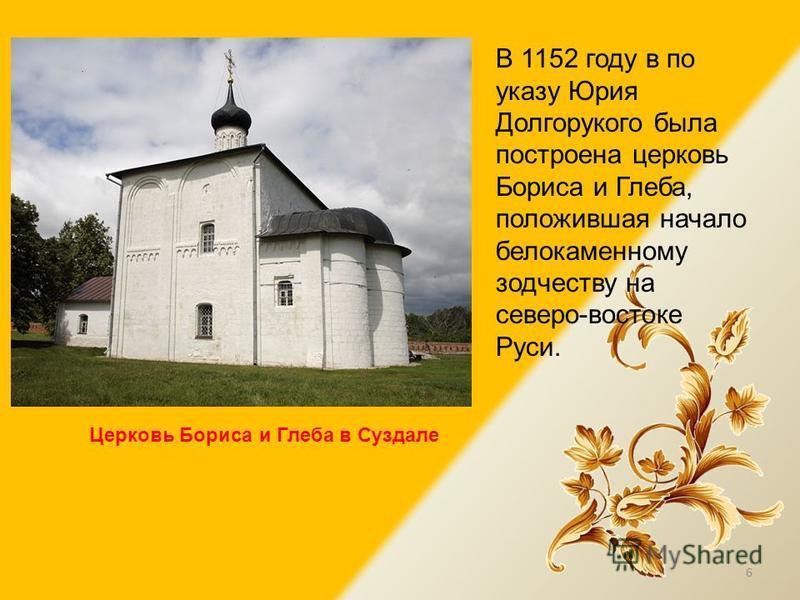 В середине XI века, во времена княжения Юрия Долгорукого, Суздаль становится столицей Ростово- Суздальского княжества, крупным торгово- ремесленным центром. 5