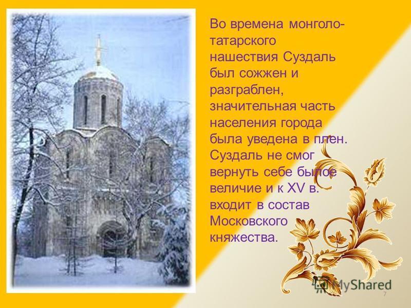 В 1152 году в по указу Юрия Долгорукого была построена церковь Бориса и Глеба, положившая начало белокаменному зодчеству на северо-востоке Руси. Церковь Бориса и Глеба в Суздале 6