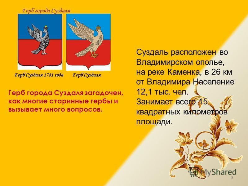 Во времена монголо- татарского нашествия Суздаль был сожжен и разграблен, значительная часть населения города была уведена в плен. Суздаль не смог вернуть себе былое величие и к XV в. входит в состав Московского княжества. 7