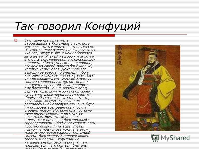 Так говорил Конфуций Стал однажды правитель расспрашивать Конфуция о том, кого можно считать ученым. Учитель сказал: