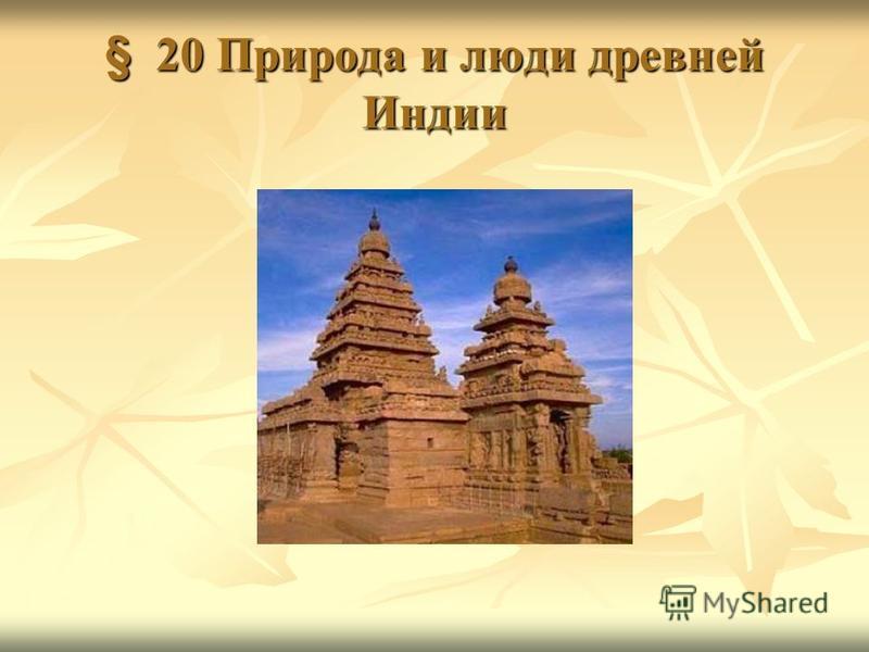 § 20 Природа и люди древней Индии