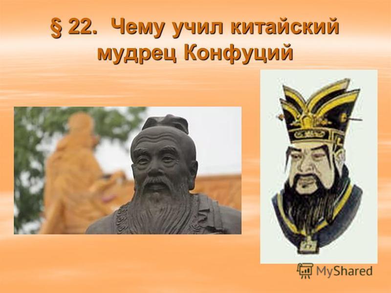 § 22. Чему учил китайский мудрец Конфуций
