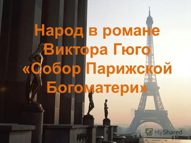 Народ в романе Виктора Гюго «Собор Парижской Богоматери»