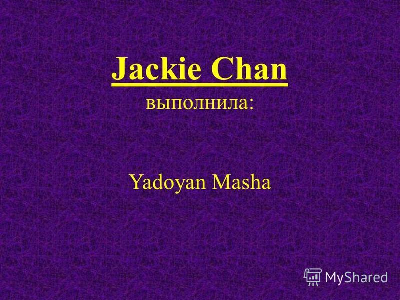 Jackie Chan выполнила: Yadoyan Masha