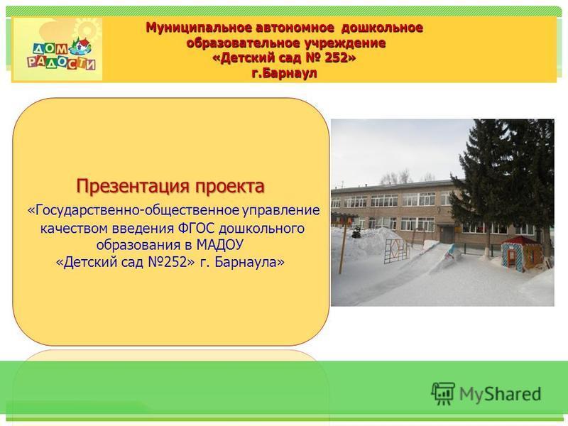 Муниципальное автономное дошкольное образовательное учреждение образовательное учреждение «Детский сад 252» г.Барнаул
