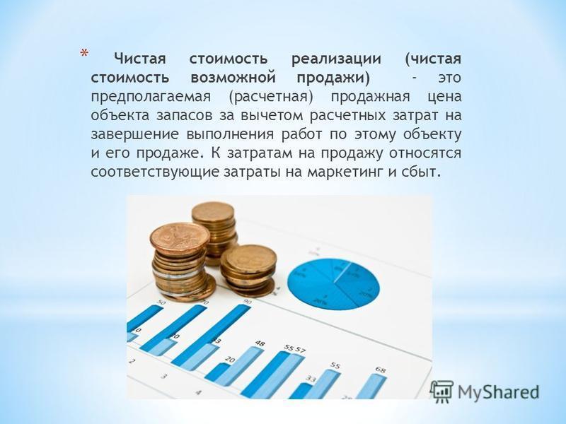* Фактическая себестоимость запасов – это сумма: * Затрат на приобретение (цена приобретения, уменьшенная на скидки, транспортные расходы, обработка, невозмещаемые налоги) * Затрат на производство и переработку (все прямые затраты на труд, материалы