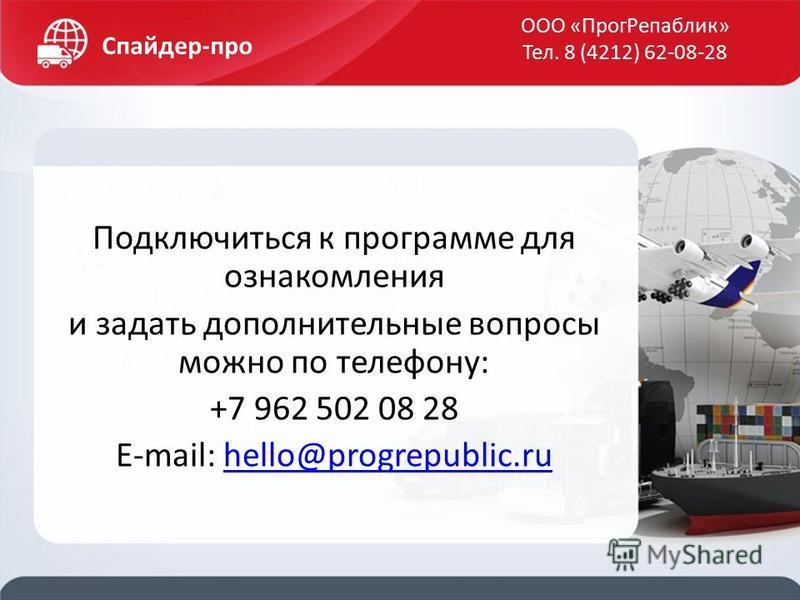 Подключиться к программе для ознакомления и задать дополнительные вопросы можно по телефону: +7 962 502 08 28 E-mail: hello@progrepublic.ruhello@progrepublic.ru Спайдер-про ООО «Прог Репаблик» Тел. 8 (4212) 62-08-28