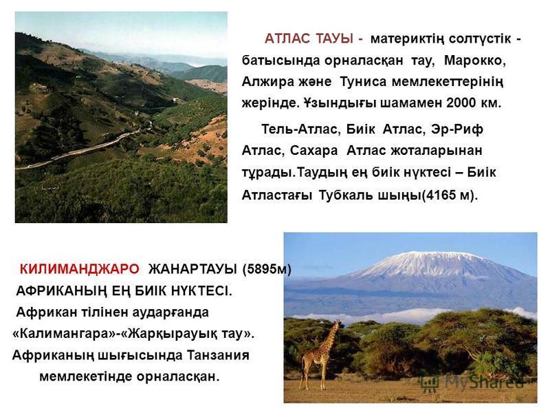 АТЛАС ТАУЫ - материктің солтүстік - батысында орналасқан тау, Марокко, Алжира және Туниса мемлекеттерінің жерінде. Ұзындығы шамамен 2000 км. Тель-Атлас, Биік Атлас, Эр-Риф Атлас, Сахара Атлас жоталарынан тұрады.Таудың ең биік нүктесі – Биік Атластағы