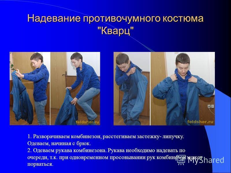 Надевание противочумного костюма