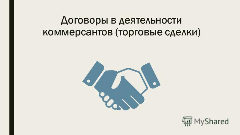 Договоры в деятельности коммерсантов (торговые сделки)