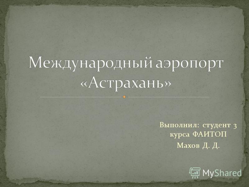 Выполнил: студент 3 курса ФАИТОП Махов Д. Д.