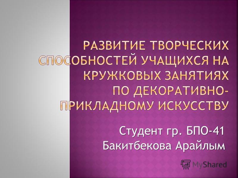 Студент гр. БПО-41 Бакитбекова Арайлым