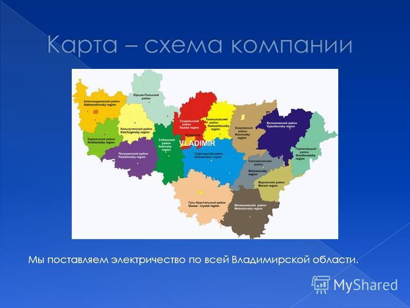 Мы поставляем электричество по всей Владимирской области.