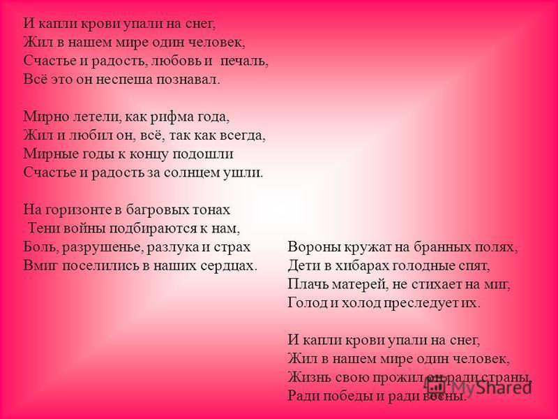 Климов Иван Васильевич и Еськин Тимофей Игнатьевич- два земляка много раз спасали друг друга от вражеских пуль, но в бою 8 марта 1944 года за деревню Озёрск Ровенской области Еськин был убит.