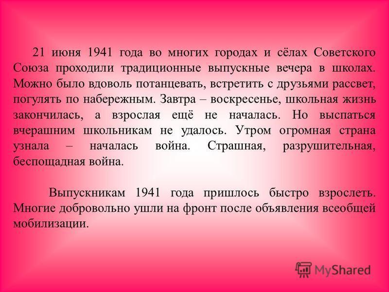 9 мая 2010 года исполнится ровно 65 лет с тех пор, как закончилась Великая Отечественная война. Это была самая страшная, самая кровопролитная война, в которой участвовали миллионы людей от мала до велика из разных стран. Люди говорили на разных языка