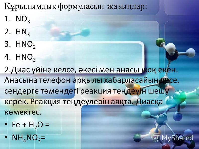 ІІ нұсқа 1.Теңдеулерді аяқтап, реакция теңдеулерін теңестір. А) Fe 2 O 3 + HCl Ә) Mg + H 2 SO 4 2.Тізбекті реакцияны орында. N NH 3 NO HNO 3 Ba(NO 3 ) 2 3.Құрылымдық формуласын жаз. H 2 CO 3