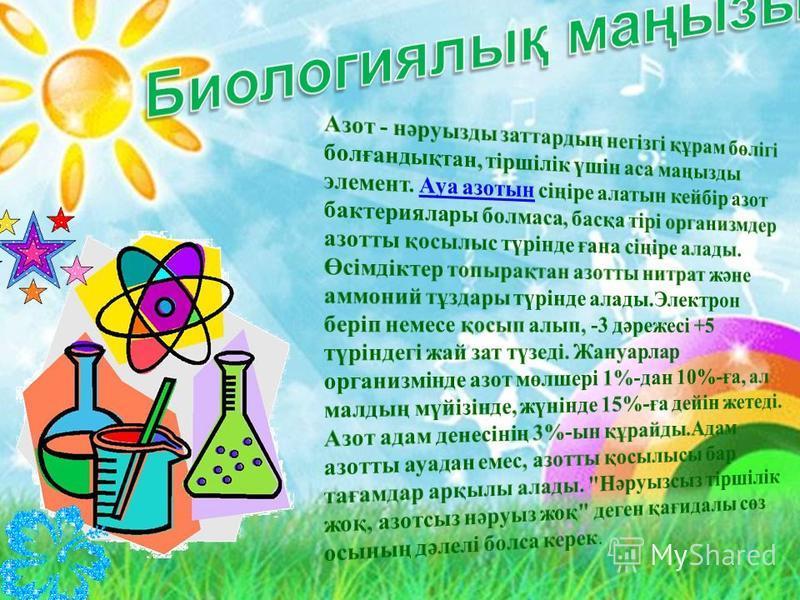Азот табиғатта бос күйінде ауаның негізгі құрамы бойынша, келемі бойынша 78,1%. Қосылыс күйінде азот тұздары: мысалы, селитралары NaNO 3, KNO 3 түрінде және белокты заттар түрінде пайда болатын аммиак NH 3 түрінде кездеседі. Азот органикалық қосылыс