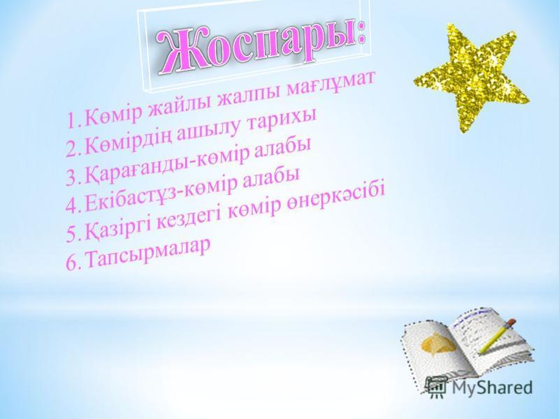 Алматы 2016 жыл