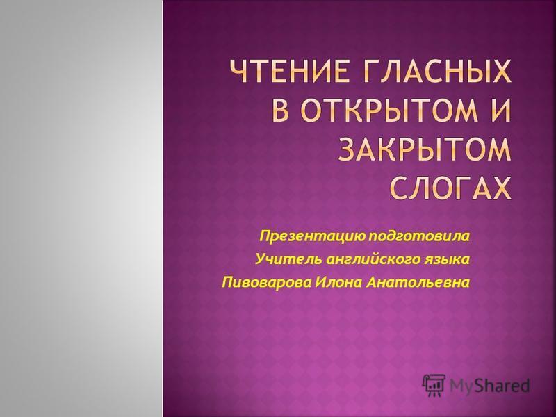 Презентацию подготовила Учитель английского языка Пивоварова Илона Анатольевна