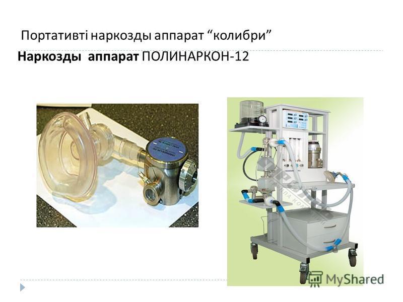 Портативті наркозды аппарат колибри Наркозды аппарат ПОЛИНАРКОН -12