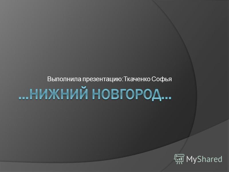 Выполнила презентацию:Ткаченко Софья