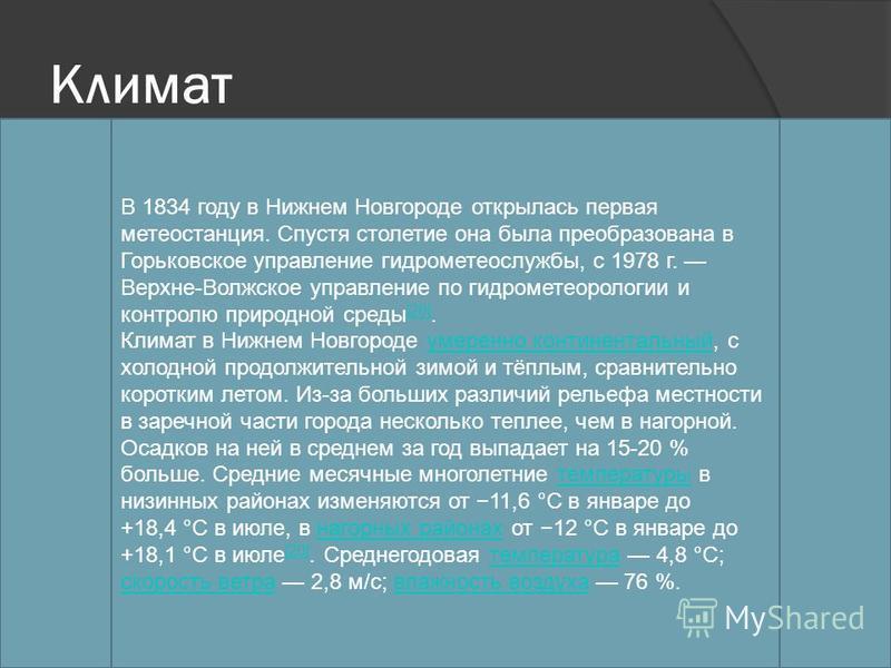 Климат В 1834 году в Нижнем Новгороде открылась первая метеостанция. Спустя столетие она была преобразована в Горьковское управление гидрометеослужбы, с 1978 г. Верхне-Волжское управление по гидрометеорологии и контролю природной среды [20]. [20] Кли