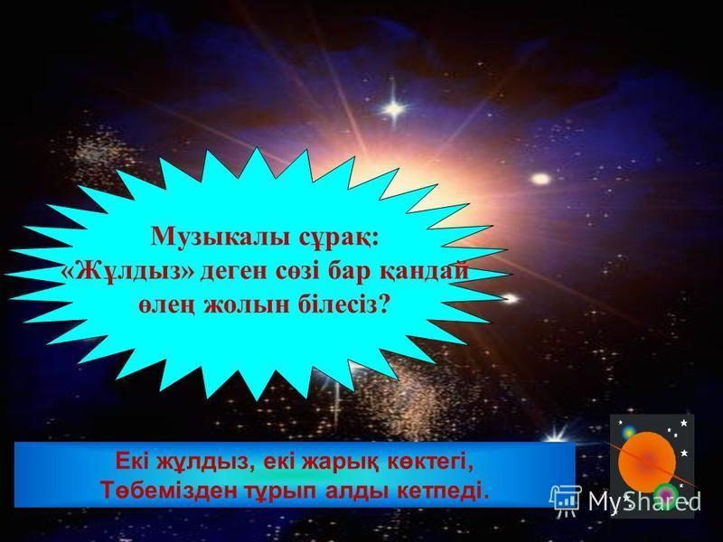 Екі жұлдыз, екі жарық көктегі, Төбемізден тұрып аллоды кетпеді. Музыкалы сұрақ: «Жұлдыз» денег сөзі бар қандай өлең жолын білесіз?