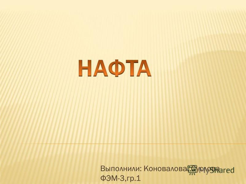 Выполнили: Коновалова, Суслова ФЭМ-3,гр.1