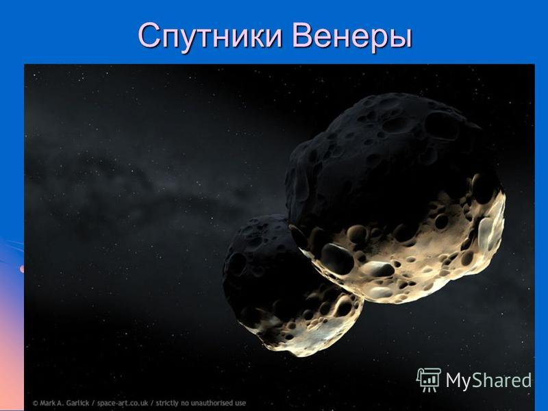 Спутники Венеры Венера наряду с Меркурием является планетой, не имеющей естественных спутников У Венеры существует квази спутник, астероид 2002 VE68, обращающийся вокруг Солнца таким образом, что между ним и Венерой существует орбитальный резонанс, в